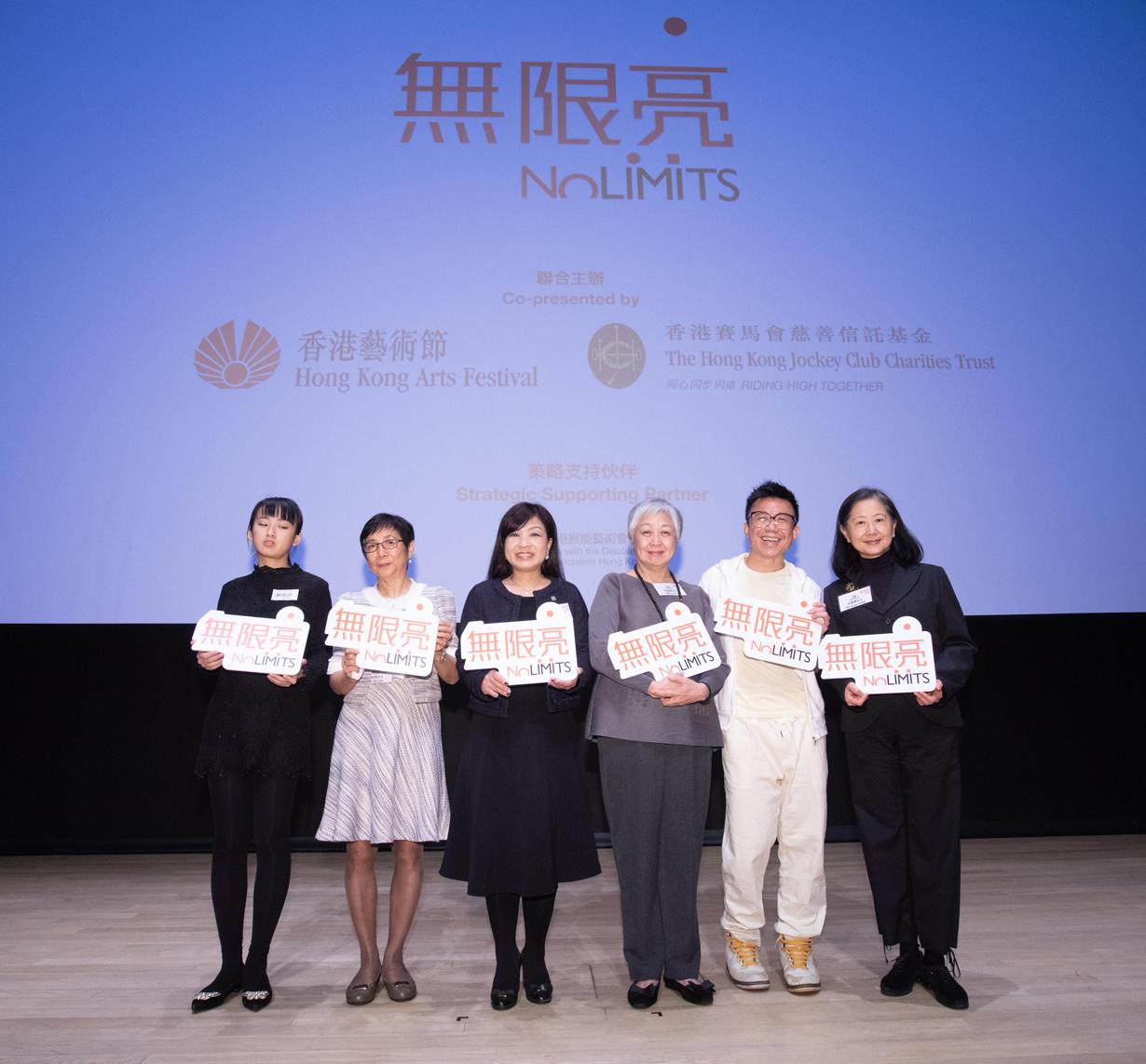 香港藝術節及香港賽馬會慈善信託基金今天舉行記者會,宣布明年3月推出全新計劃「無限亮」(No Limits)