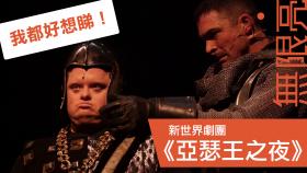 【好想睇系列2】新世界劇場《阿瑟王之夜》