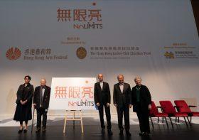 香港藝術節及香港賽馬會慈善信託基金聯合主辦 <br>「無限亮」隆重揭幕<br>為共融藝術點起無限亮光