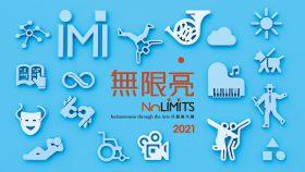 香港藝術節公佈2021年「無限亮」節目內容  <br>2月9日起接受免費網上登記